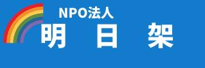 NPO法人 明日架 公式サイト